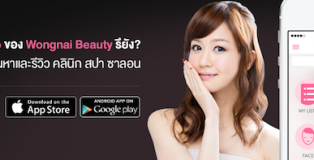 banner-beauty-app-home